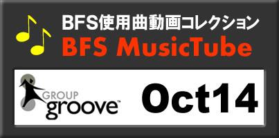 BFS使用曲動画コレクションgroove/Oct14
