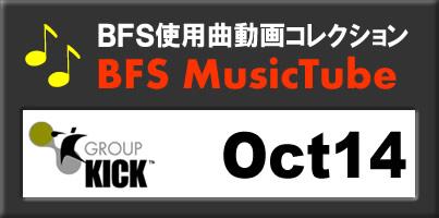 使用曲動画コレクション GroupKick Oct14