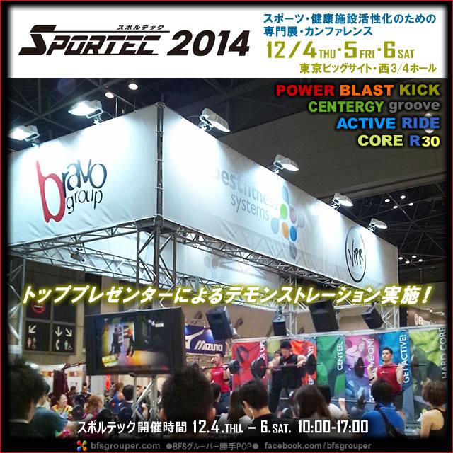 BFS全プログラムのデモンストレーション!/SPORTEC 2014
