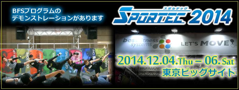 【SPORTEC 2014】東京ビッグサイト【12/04(木)-6(土)】