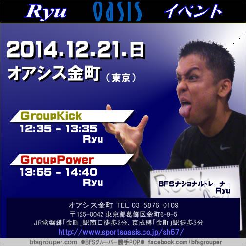 【Ryu】オアシス金町(東京)【12/21(日)】