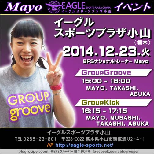 【Mayo】イーグルスポーツプラザ小山(栃木)【12/23(火)】