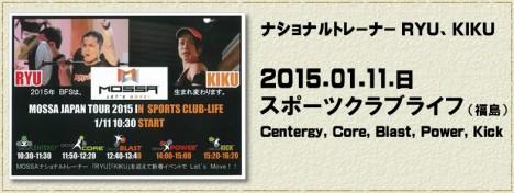 【RYU&KIKU】スポーツクラブライフ(福島)【1/11(日)】