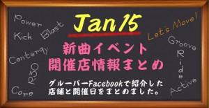 MOSSA新曲Jan15イベント開催店情報まとめ