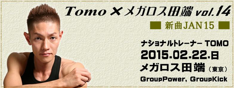 【Tomo】メガロス田端(東京)【2/22(日)】