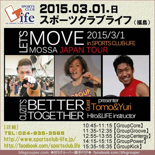 【TOMO&YURI&HIRO】スポーツクラブライフ(福島)【3/1(日)】