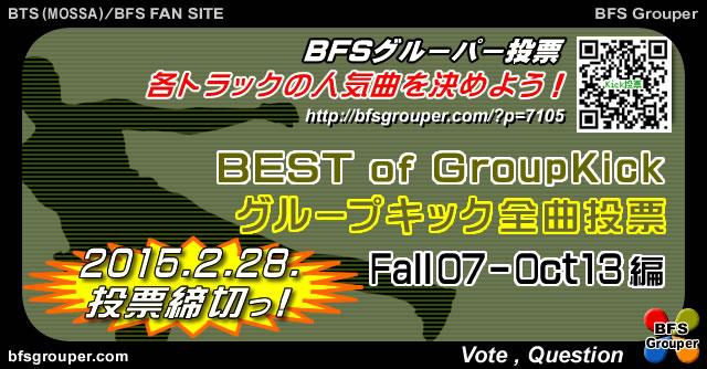 グループキック全曲投票Fall07-Oct13編は2015年2月28日で投票を締切ります!