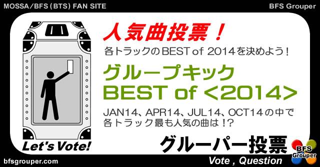 GroupKick2014ベスト投票