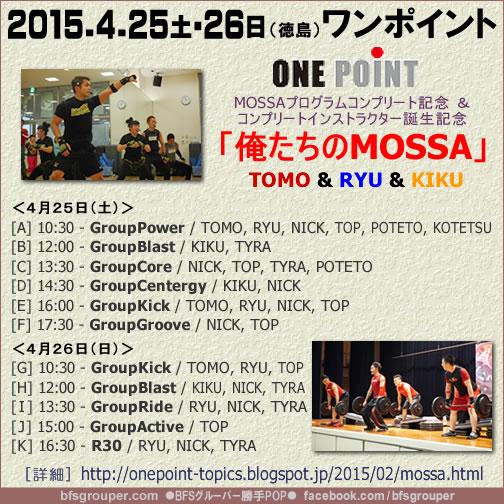 【TOMO&RYU&KIKU】ワンポイント(徳島)【20150425(土)26(日)】