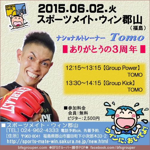 【Tomo】スポーツメイト・ウィン郡山(福島)【20150602(火)】