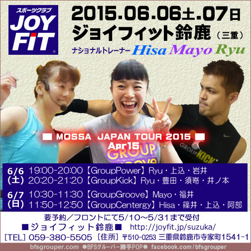 【Ryu/Mayo/Hisa】ジョイフィット鈴鹿(三重)【20150606(土)07(日)】