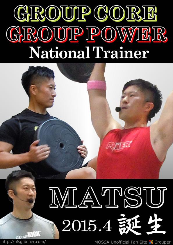 GroupPower・GroupCoreナショナルトレーナー【MATSU】