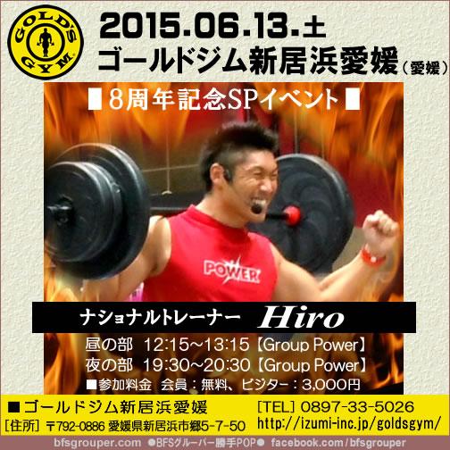 【Hiro】ゴールドジム新居浜愛媛(愛媛)【6/13(土)】
