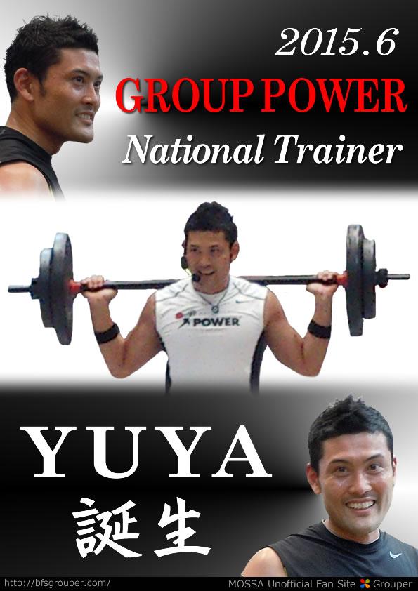 GroupPowerナショナルトレーナー【YUYA】
