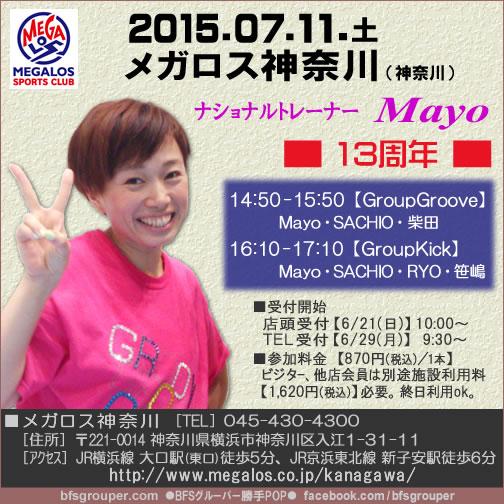 【Mayo】メガロス神奈川【20150711(土)】