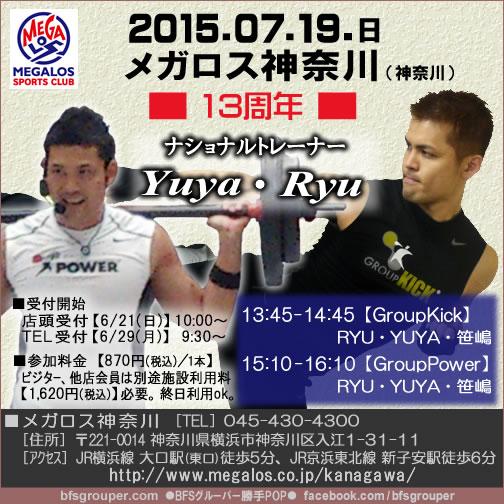 【Ryu・Yuya】メガロス神奈川【20150719(日)】