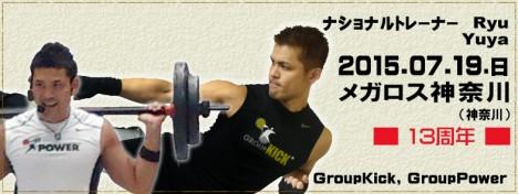 【Ryu・Yuya】メガロス神奈川【7/19(日)】