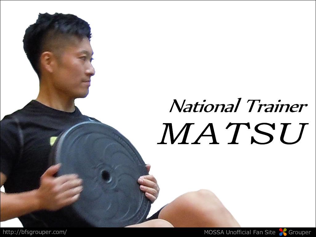 ナショナルトレーナー【MATSU】