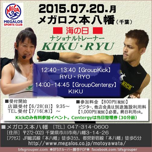 【Ryu・Kiku】メガロス本八幡(千葉)【7/20(月)】