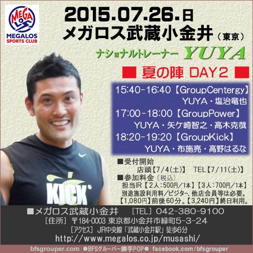 【YUYA】メガロス武蔵小金井(東京)【20150726(日)】