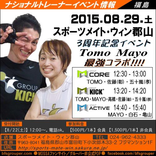 【Tomo・Mayo】スポーツメイト・ウィン郡山【20150829(土)】