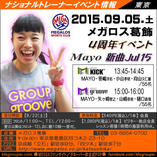 【Mayo】メガロス葛飾(東京)【9/5(土)】