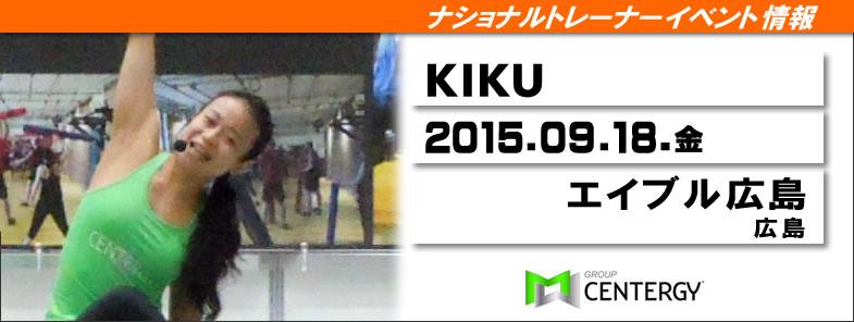 【KIKU】エイブル広島【9/18(金)】(広島)