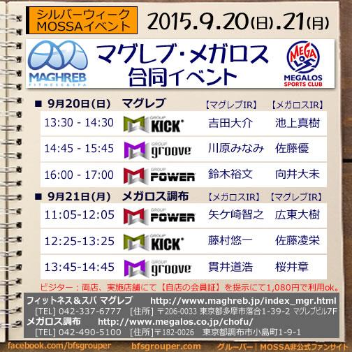 マグレブ×メガロス調布合同イベント20150920日-21月【告知】