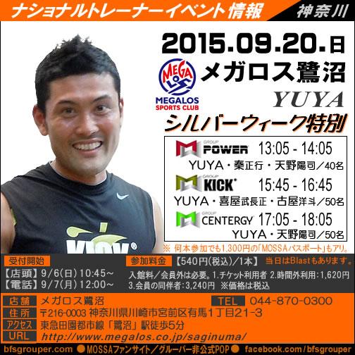 【YUYA】メガロス鷺沼【9/20(日)】(神奈川)