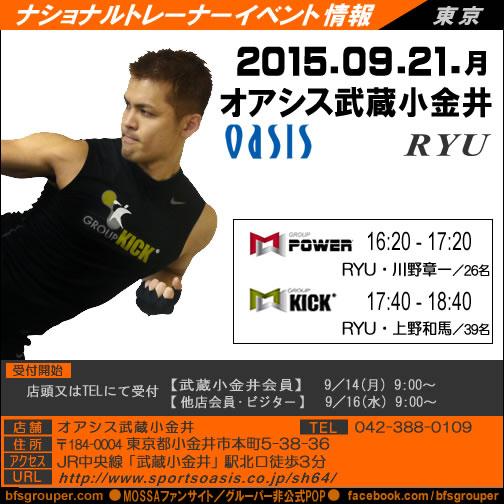 【RYU】オアシス武蔵小金井【9/21(月)】(東京)