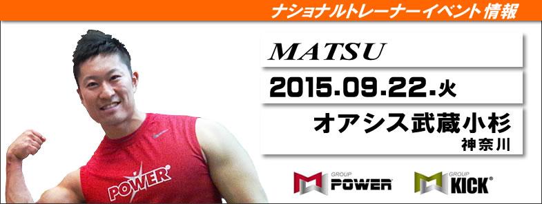 【MATSU】オアシス武蔵小杉【9/22(火)】