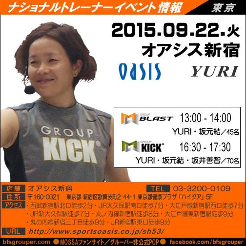 【YURI】オアシス新宿[9/22(火)](東京)