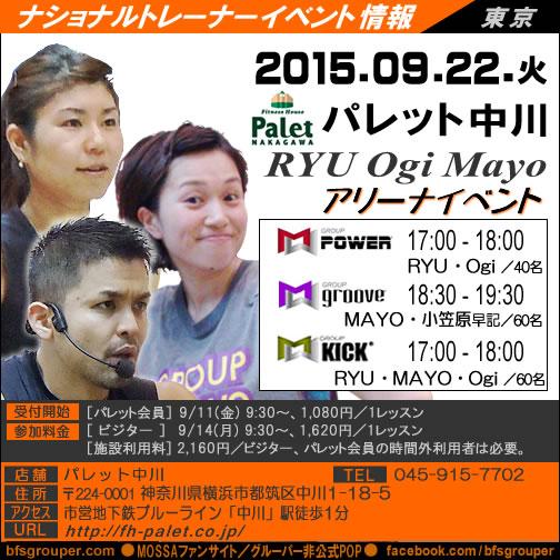 【Ryu・Ogi・Mayo】パレット中川【9/22(火)】(神奈川)