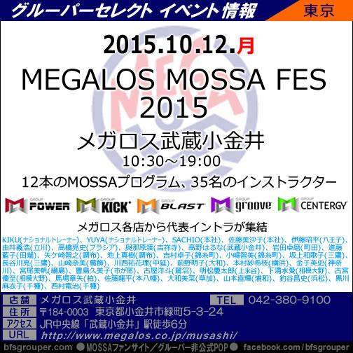 【10/12(月)】MEGALOS MOSSA フェス