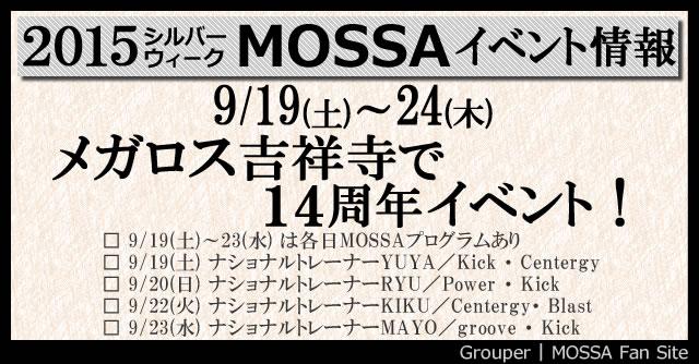 【メガロス吉祥寺】14周年イベント20150919(土)-24(木)