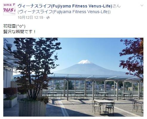 ヴィーナスさんの富士山だより