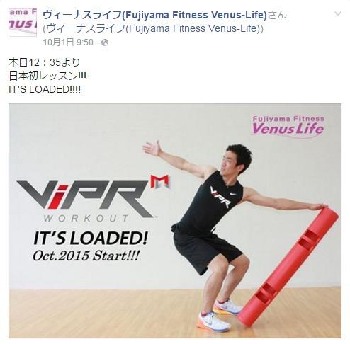 ヴィーナスライフfacebookページ投稿「ViPR」2