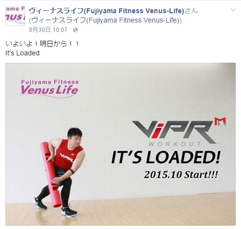 ヴィーナスライフfacebookページ投稿「ViPR」1