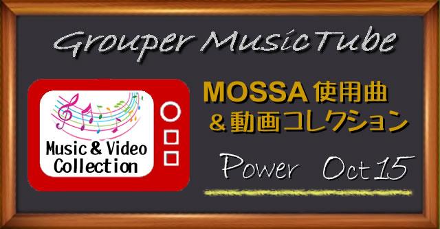 GroupPower【Oct15】使用曲・動画コレクション