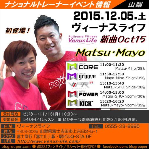 【Matsu・Mayo】ヴィーナスライフ20151205土/山梨