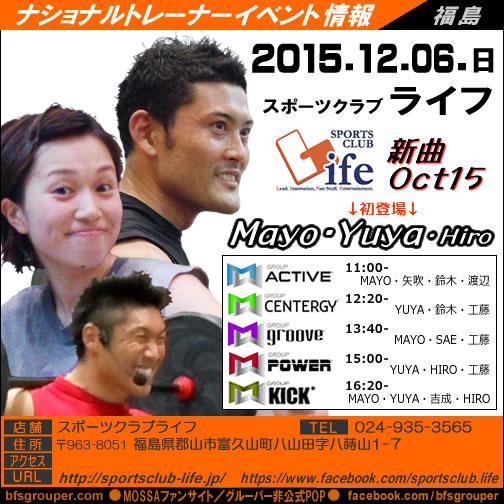 【Mayo・Yuya・Hiro】スポーツクラブライフ20151206日/福島