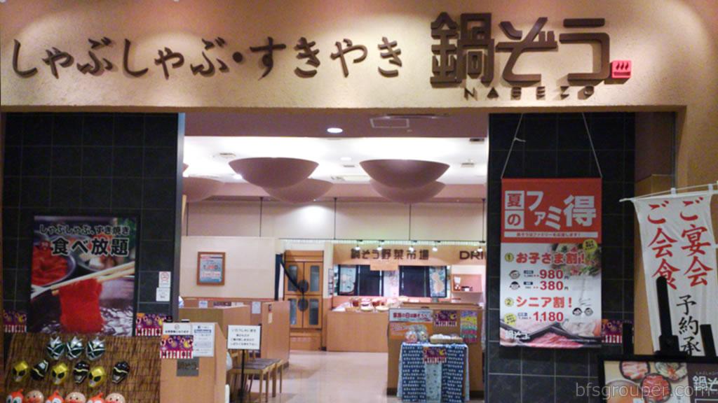 鍋ぞう港北店