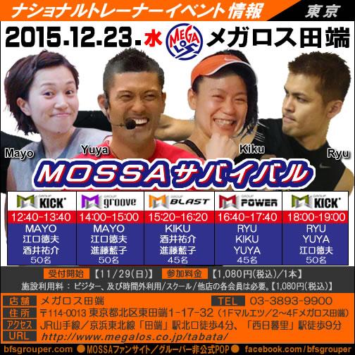 【Ryu・Mayo・Kiku・Yuya】メガロス田端20151223水/東京