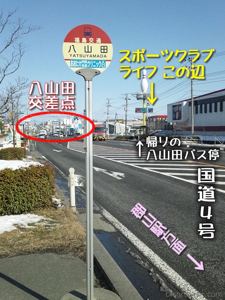 八山田バス停