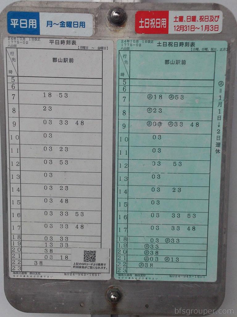 八山田バス停・郡山駅方面時刻表