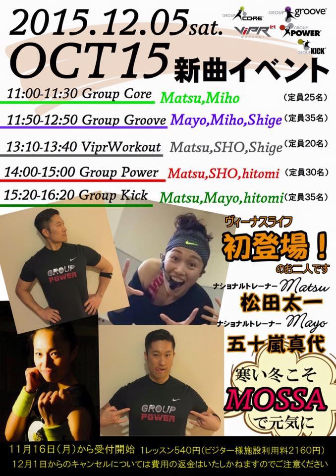 12/5(土)には新曲Oct15イベント