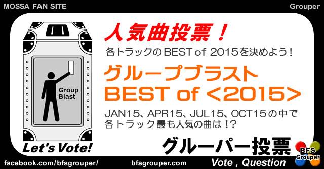GroupBlast-2015-Best【人気曲投票】