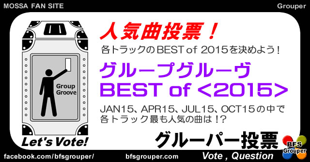 GroupGroove-2015-Best【人気曲投票】