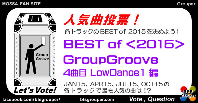 Groove2015#04Best【人気曲投票】