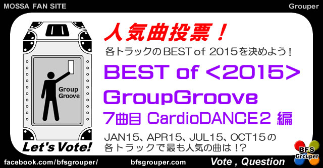 Groove2015#07Best【人気曲投票】